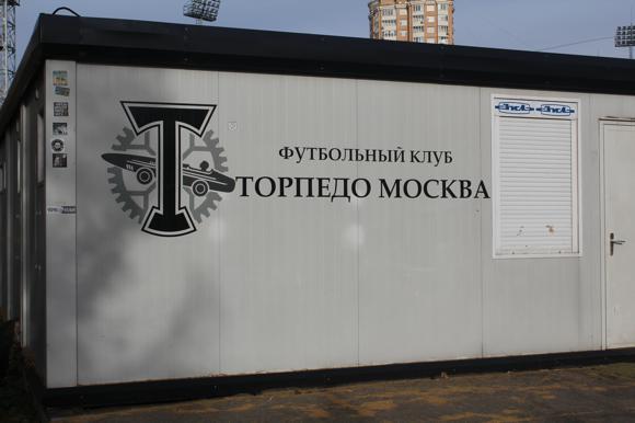 TorpedoStreltsovStad17