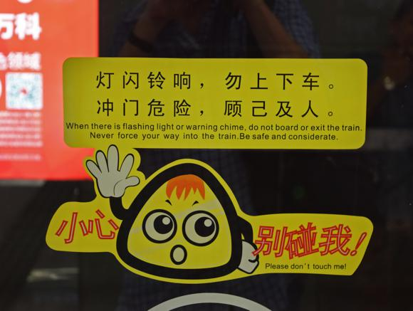 15 Guangzhou metro signs are nothing if not thorough