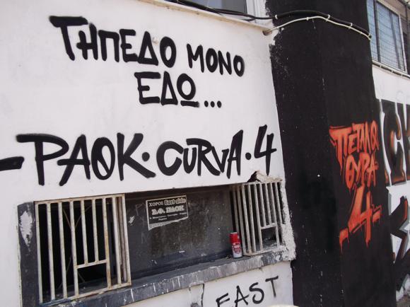 PAOKtix1